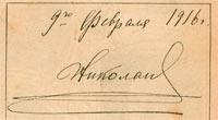 Автограф Николая