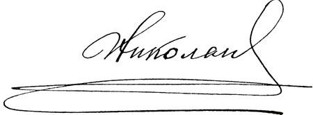 Подпись с автографа