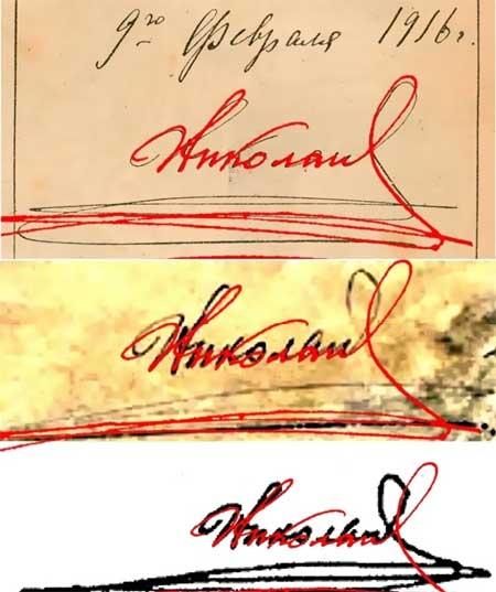 Наложение подписей