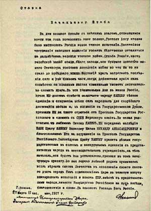 Факсимиле третьего экземпляра